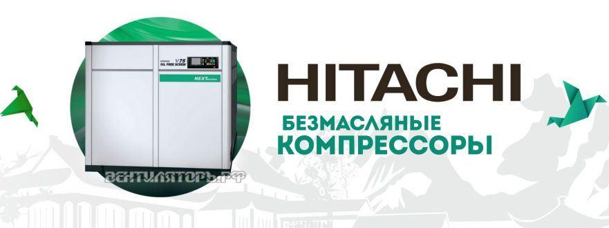 Hitachi безмасляные DSP, OSP компрессоры, купить, цены, каталоги