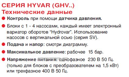 Lowara GHV установки
