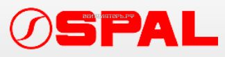 Автомобильные SPAL 24В поставщик и наличие