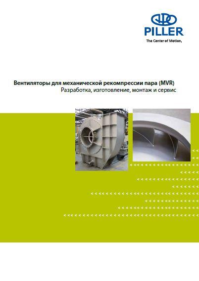 Piller вентиляторы для компрессии пара