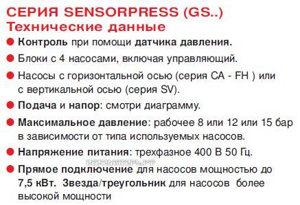 Lowara GS установки
