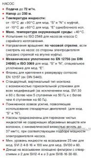 Lowara SVI 2E, 4E, 2S, 4S, 8S, 16S, 33S, 46S, 66S, 92S